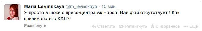Фото из твиттера Марии Левинской