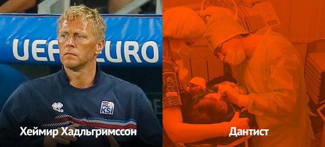 Сейчас: помощник главного тренера сборной Исландии. Тогда: Один из нескольких профессиональных стоматологов в стране