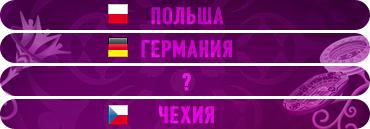 Организаторы Евро-2012 были бы довольны, если бы в одну группу попали Польша, Германия и Чехия