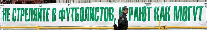 """Баннер болельщиков """"Томи"""""""