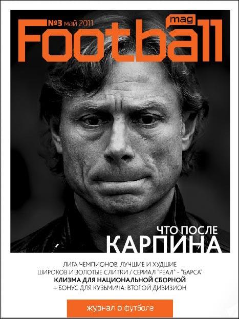 Обложка майского номера журнала