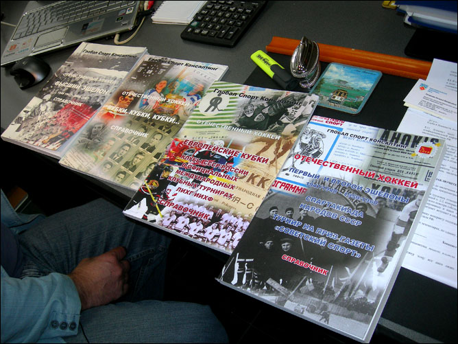 Справочник хоккейной статистики. Фото 03.