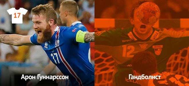 Сейчас: капитан сборной Исландии. Ранее: самый перспективный гандболист страны