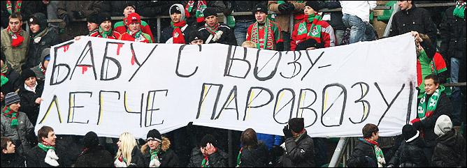 Баннер против Смородской