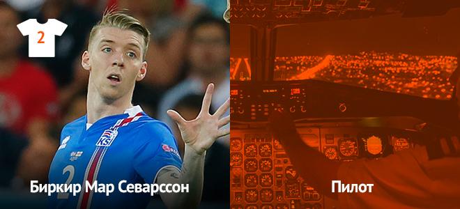 Сейчас: автор гола, принесшего Исландии ничью в матче с Венгрией. Ранее: несостоявшийся футболист и пилот