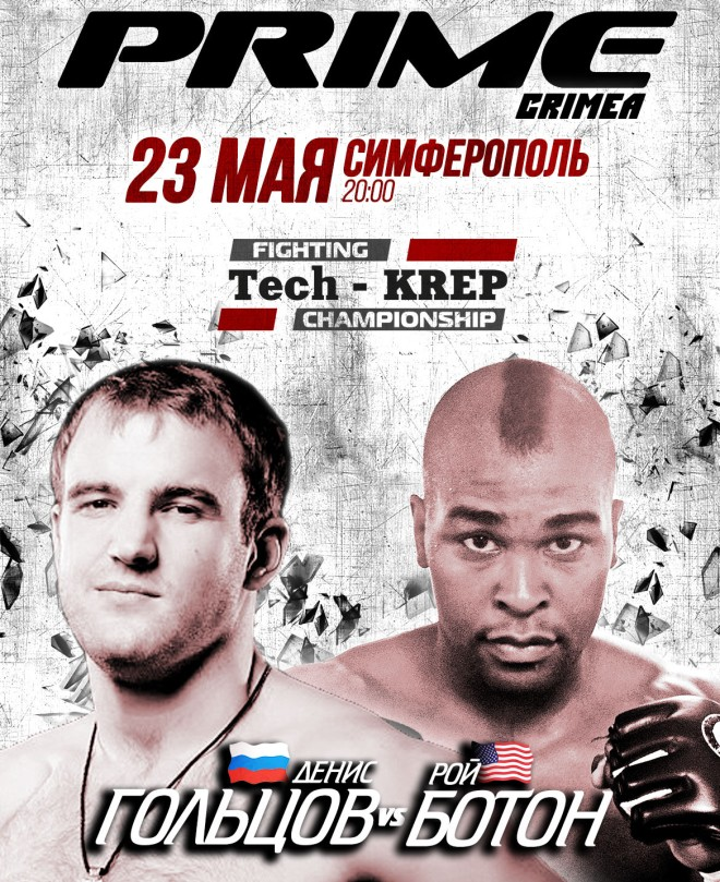 Постер к турниру Tech-KREP Fighting Championship «PRIME Crimea»