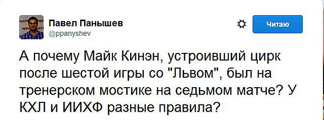 Твит Павла Панышева