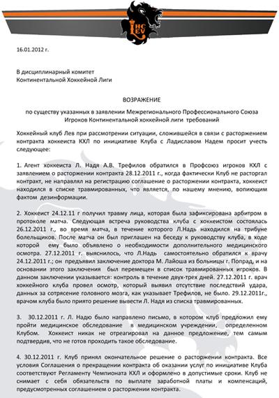 Первая страница документа