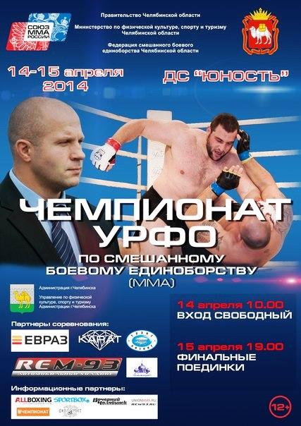 Постер к чемпионату УРФО по ММА