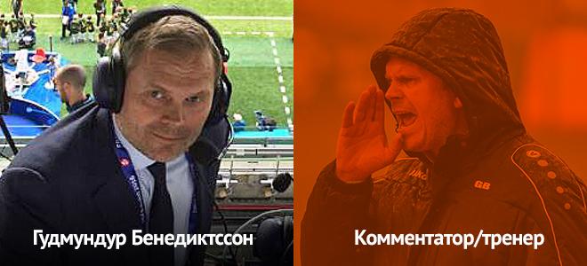 Сейчас: комментатор матчей сборной. Ранее: помощник главного тренера в «Рейкьявике»