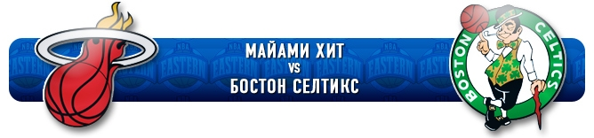 """НБА. Плей-офф. Восток. Полуфинал. """"Майами Хит"""" (2) vs """"Бостон Селтикс"""" (3)"""