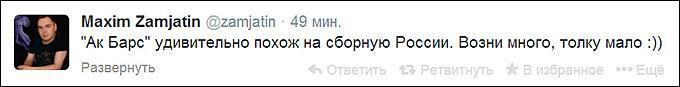 """Замятин — об """"Ак Барсе"""""""