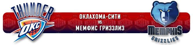 """НБА. Плей-офф. Запад. Полуфинал. """"Оклахома-Сити Тандер"""" (4) vs """"Мемфис Гриззлиз"""" (8)"""