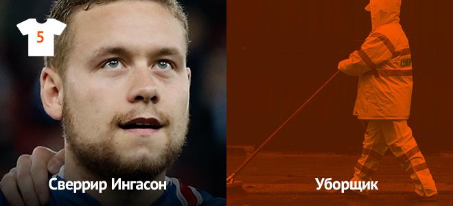 Сейчас: игрок основы сборной Исландии. Ранее: уличный уборщик