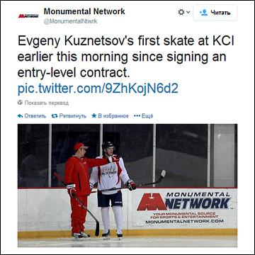 """Тем временем Евгений Кузнецов готовится к дебюту в """"Вашингтоне"""""""