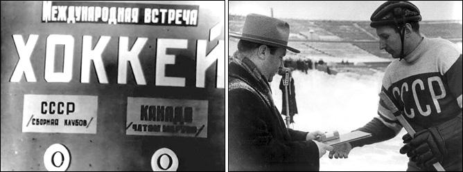 Хоккей. История чемпионатов мира. ЧМ-1955-1962. Фото 01.