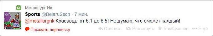 Твиттер белорусского хоккея