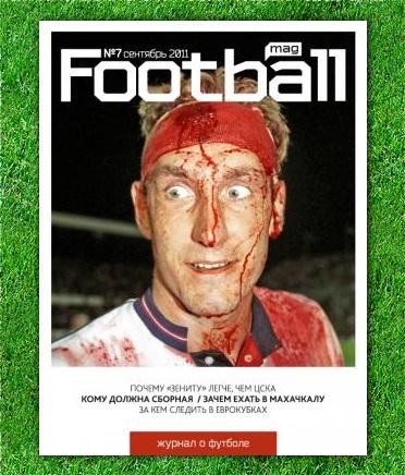 """Football Magazine"". Сентябрь 2011 года"