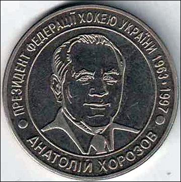 Памятная медаль в честь Анатолия Хорозова