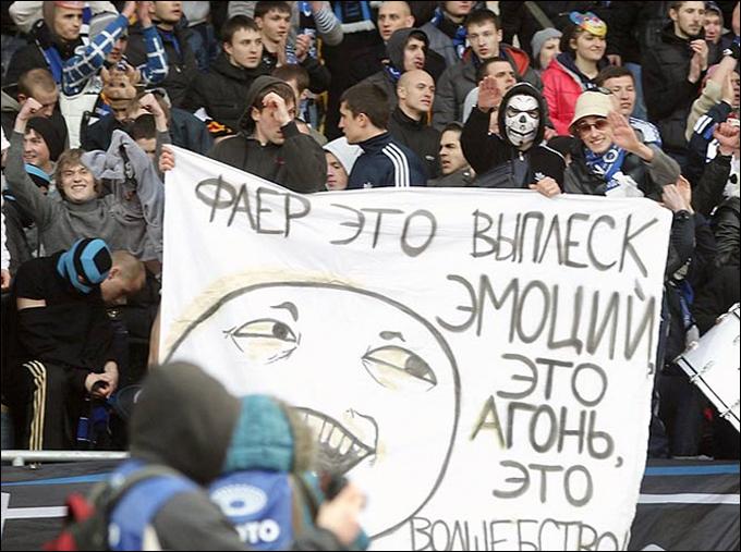 """""""Грамотный"""" баннер в поддержку файеров"""