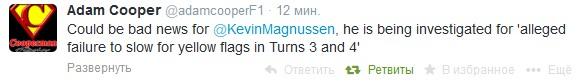 Твиттер Адама Купера — о ситуации с Магнуссеном