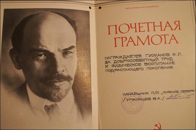 Так выглядело признание в Советском Союзе