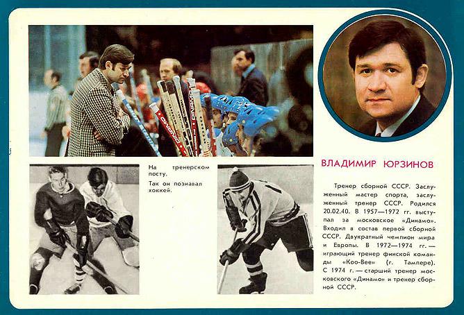 Хоккей. История чемпионатов мира. ЧМ-1976-1977. Фото 04.