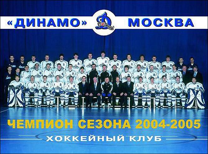 Наша история. Часть 59. 2004-2005. Фото 07.