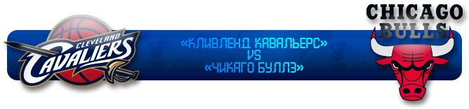 """КЛИВЛЕНД КАВАЛЬЕРС"" vs ""ЧИКАГО БУЛЛЗ"""