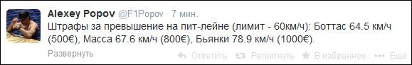 Источник — twitter.com/F1Popov