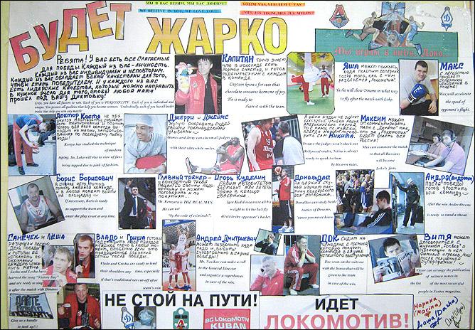 "Стенгазета сотрудниц ""Локомотив-Кубань"""
