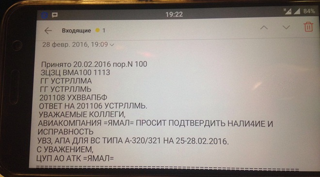 Запрос авиакомпании «Ямал»