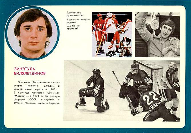 Хоккей. История чемпионатов мира. ЧМ-1978-1983. Фото 05.