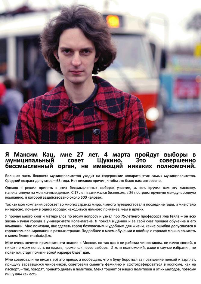 Листовка Максима