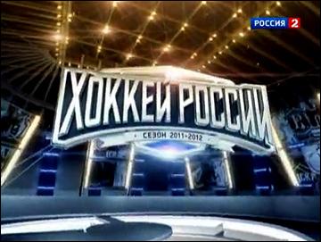 """""""Хоккей России"""""""