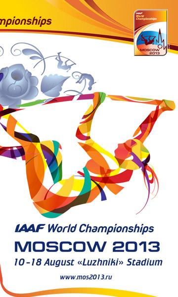 Афиша чемпионата мира по лёгкой атлетике