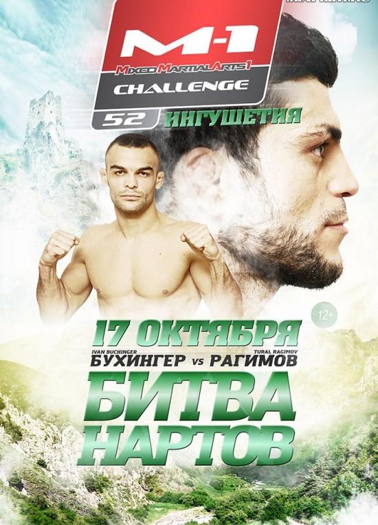 Постер к турниру M-1 Challenge 52