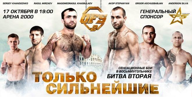 Постер к турниру OFS 2
