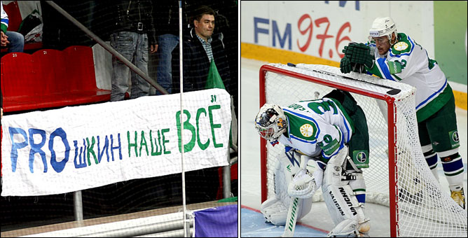 """ХК """"Салават Юлаев"""". Фото 08."""