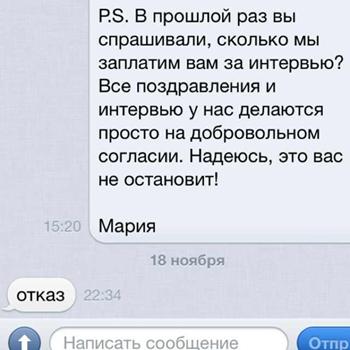 """Попытки редакции """"Чемпионат.com"""" выйти на связь с Маратом"""