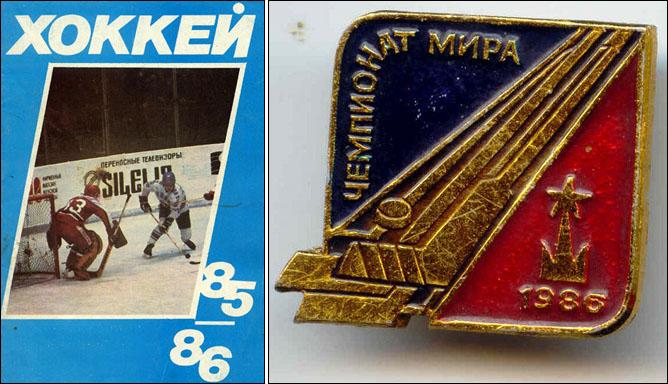 Хоккей. История чемпионатов мира. ЧМ-1985-1987. Фото 03.