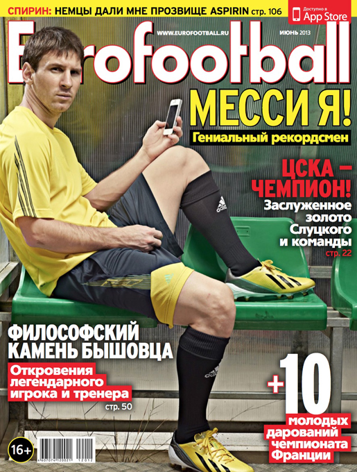 """Обложка июньского номера журнала """"Еврофутбол"""""""