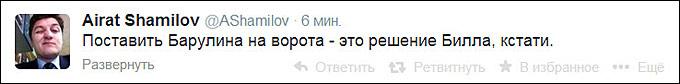 "Твиттер журналиста ""Бизнес Онлайн"" Айрата Шамилова"