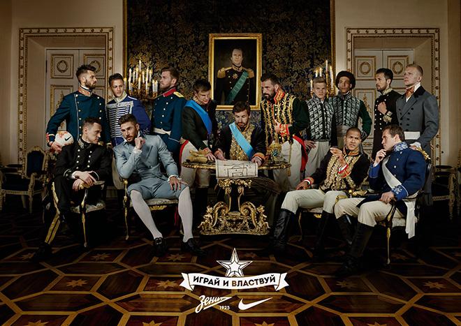 Новый высокий статус клуба вдохновил Nike на кампанию «Играй и властвуй», в рамках которой игроки ФК «Зенит» предстают в образе аристократов XIX века