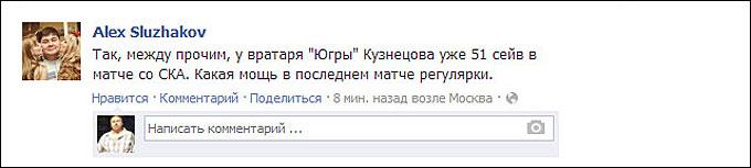 Твиттер Александра Служакова