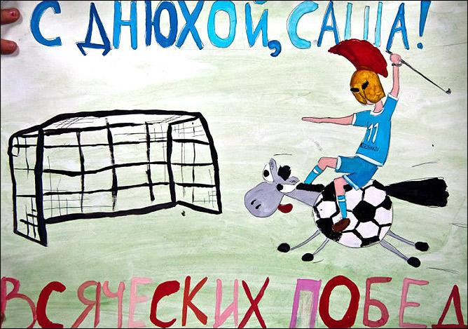 Поздравление в адрес Александра Кержакова