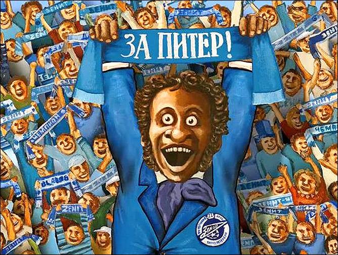 """Пушкин — лицо социального проекта """"Зенита"""""""