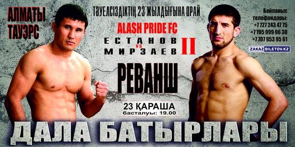 Постер к турниру Аlash Pride FC. Воины степи