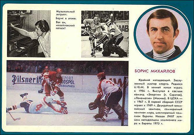 Борис Михайлов: визитная карточка 1970-х