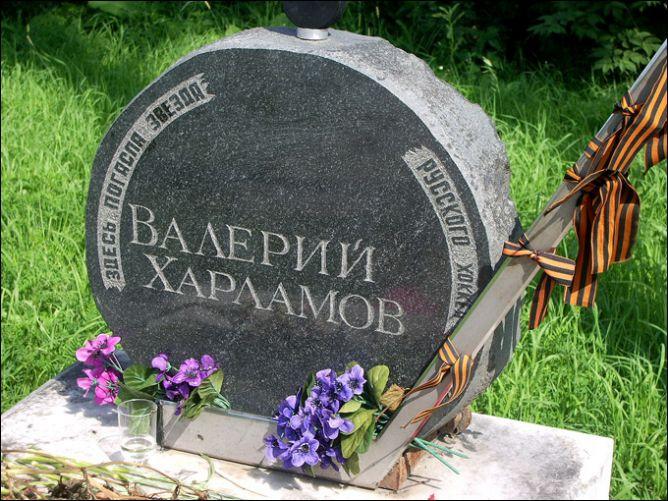 Мы тебя никогда не забудем...
